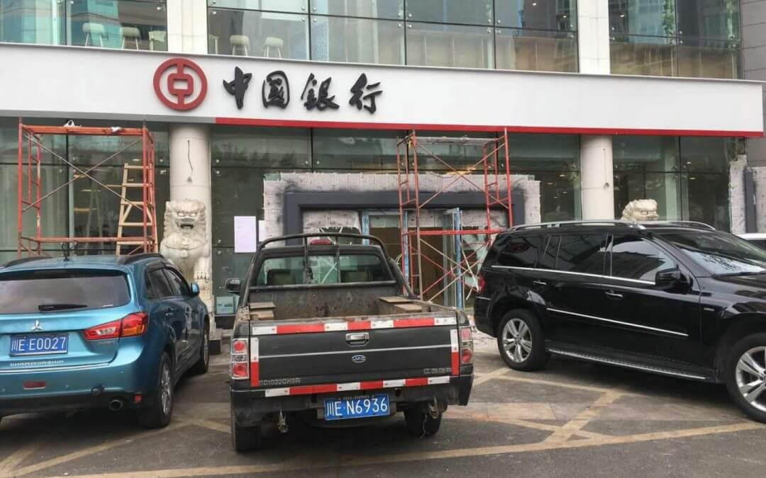 中国银行泸州江阳区支行智能照明节能系统