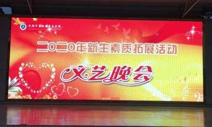 成都华夏学校舞台LED大屏项目